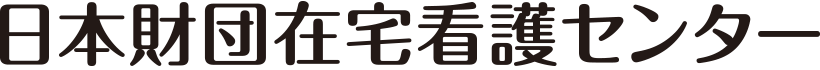 日本財団在宅看護センター