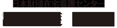 日本財団在宅看護センター 訪問介護「一会」